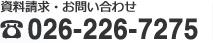 資料請求・お問い合わせ TEL:026-226-7275